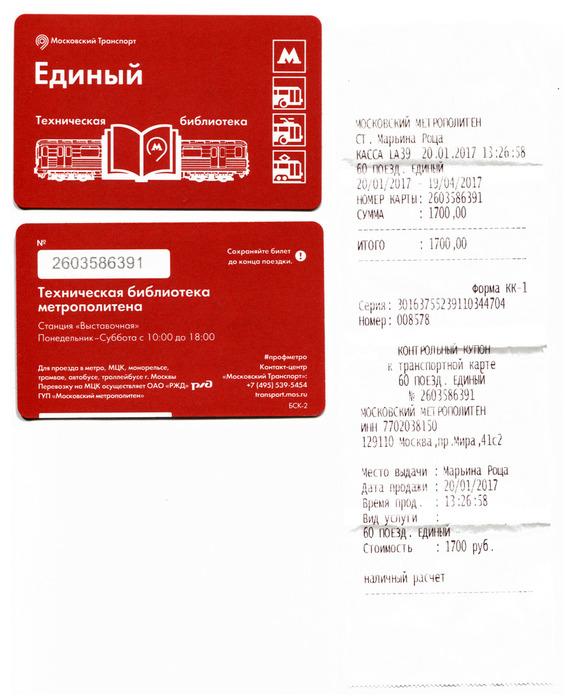 ticket_biblioteque (573x700, 115Kb)