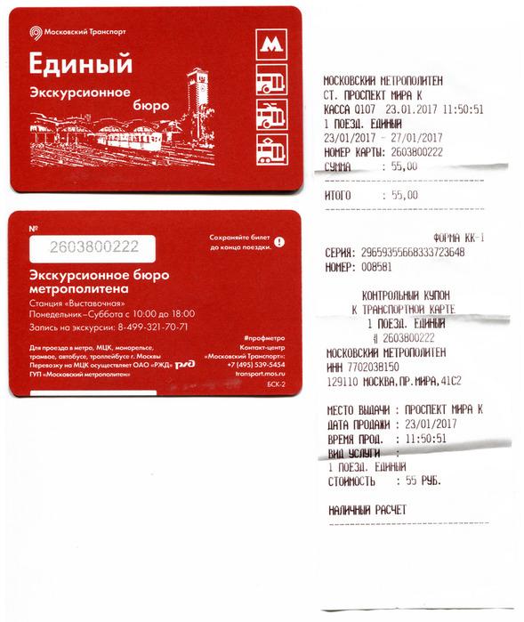 ticket_bureau (589x700, 138Kb)
