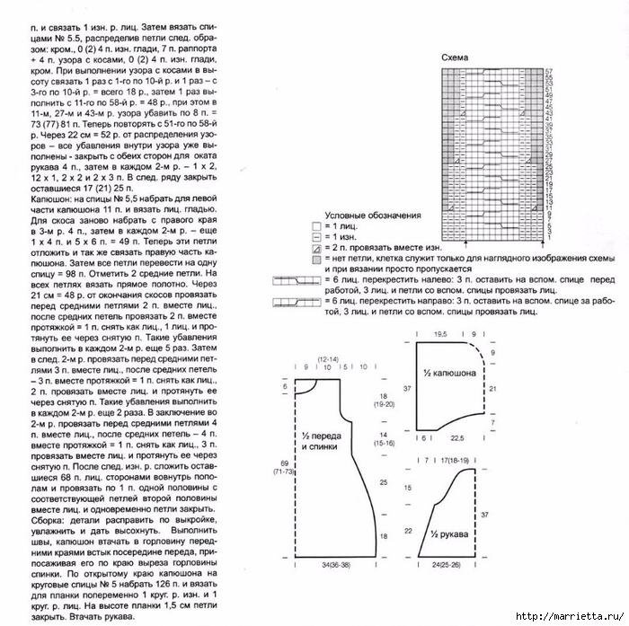Удлиненный пуловер косами спицами (2) (700x697, 313Kb)