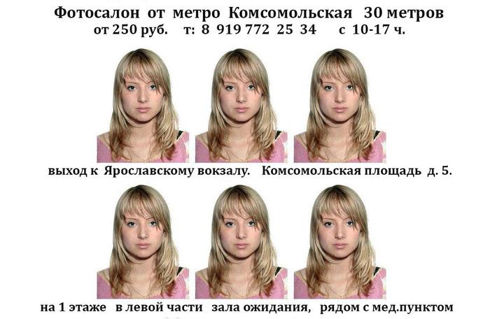 срочное фото на документы    метро Комсомольская. пл.д.5. (700x456, 88Kb)