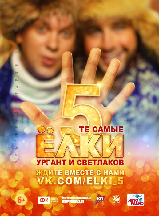 kinopoisk.ru-Yolki-5-2785533 (517x700, 368Kb)