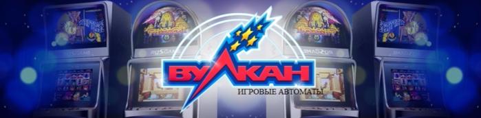 """alt="""" игровые автоматы Вулкан""""/2835299_3_sposoba_obigrat_igrovie_avtomati_Vylkan (700x172, 203Kb)"""