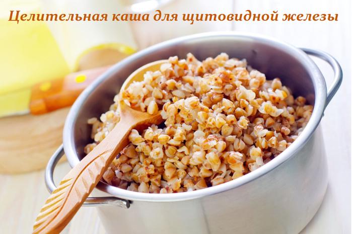 2749438_Celitelnaya_kasha_dlya_shitovidnoi_jelezi (700x465, 422Kb)