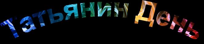 0_13c359_5dbbcc69_orig.png1 (661x144, 75Kb)