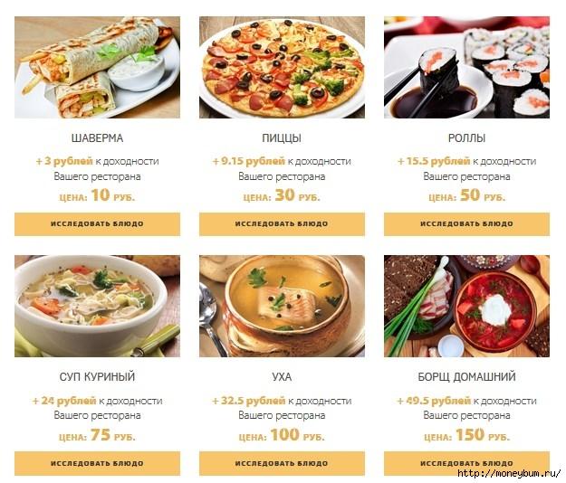 RGAME - Стань владельцем виртуального ресторана!/3324669_00f7c1f58c62 (625x534, 221Kb)