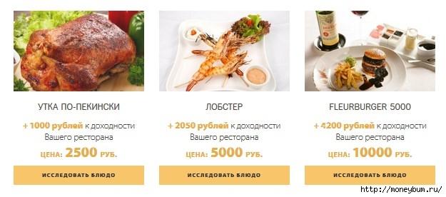 RGAME - Стань владельцем виртуального ресторана!/3324669_3 (625x276, 108Kb)