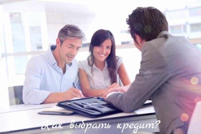 """alt=""""Как выбрать кредит?""""/2835299_Kak_vibrat_kredit (700x465, 358Kb)"""