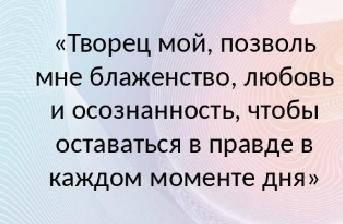 молитва/3925311_ejednevnaya_molitva (343x224, 122Kb)