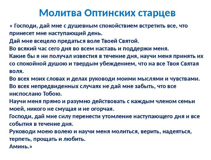 3925311_molitva_optinskih_starcev (686x520, 300Kb)