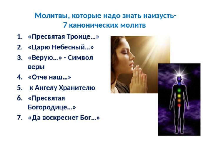 молитвы/3925311_o_molitvah_4 (700x489, 214Kb)
