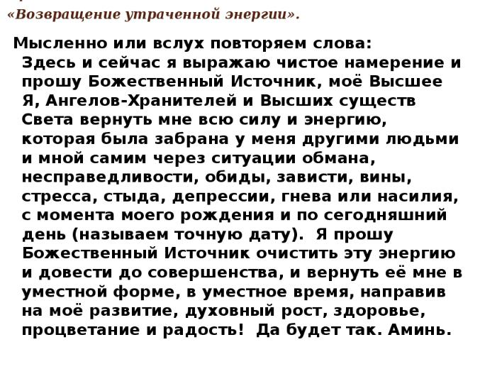 3925311_molitva_ob_energii (677x520, 125Kb)