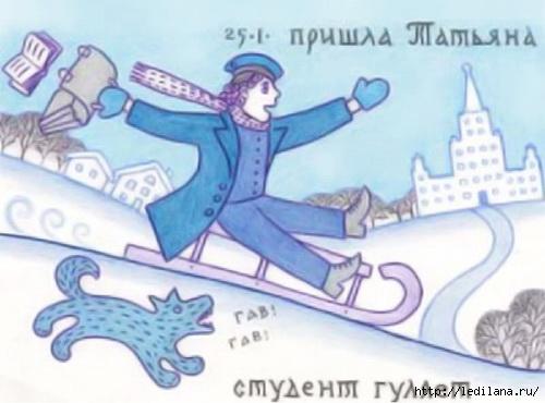 3925311_stydenti_Tatyana (500x370, 104Kb)