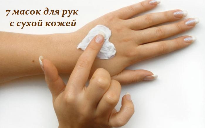 2749438_7_masok_dlya_ryk_s_syhoi_kojei (700x438, 285Kb)