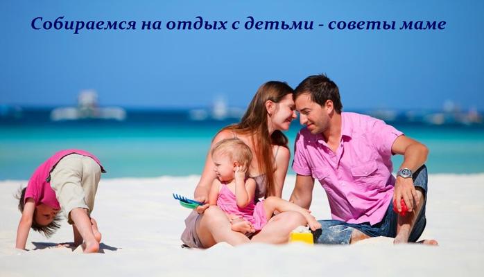 2749438_Sobiraemsya_na_otdih_s_detmi__soveti_mame (700x400, 265Kb)
