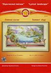 Превью ЛП-001 Летняя элегия (491x699, 280Kb)