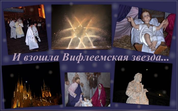 4954089_Rojdestvo_1_hf (700x437, 201Kb)