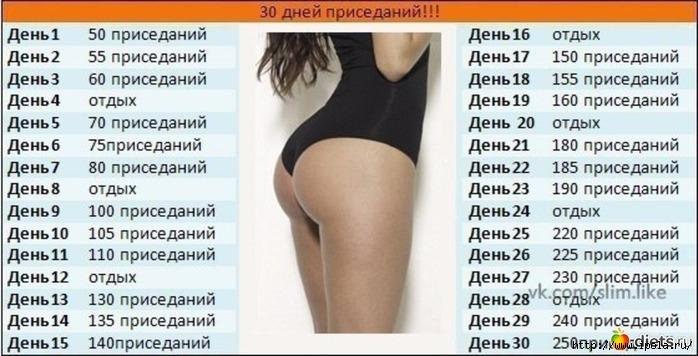 "alt=""Лучшие упражнения для похудения!""/2835299_POHYDENIE_S_POMOShU_PRISEDANII (700x356, 181Kb)"