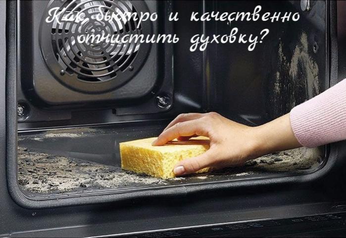 """alt=""""Как быстро и качественно отчистить духовку?""""/2835299__3_ (700x480, 558Kb)"""