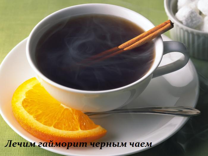 2749438_lechim_gaimorit_chernim_chaem (700x524, 390Kb)