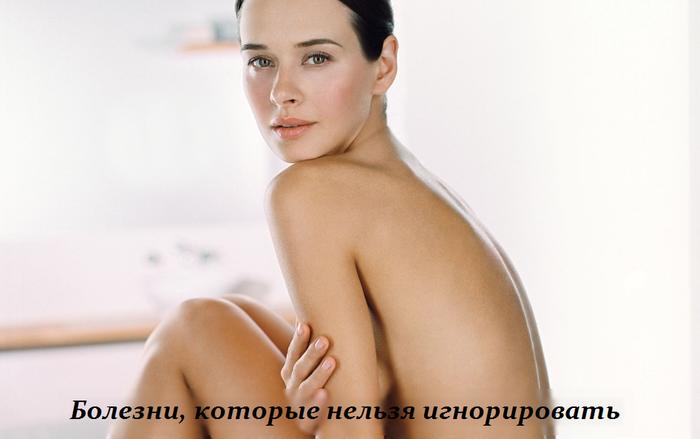 2749438_Bolezni_kotorie_nelzya_ignorirovat (700x439, 319Kb)