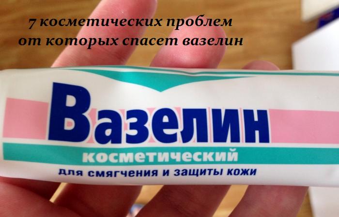 2749438_7_kosmeticheskih_problem_ot_kotorih_spaset_vazelin (700x447, 396Kb)
