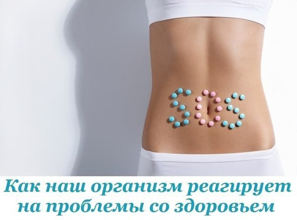 2749438_Kak_nash_organizm_reagiryet_na_problemi_so_zdorovem (604x448, 34Kb)