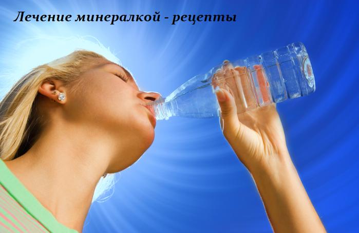 2749438_Lechenie_mineralkoi__recepti (700x455, 377Kb)