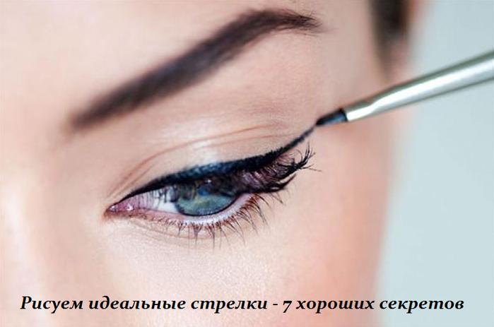 2749438_Risyem_idealnie_strelki__7_horoshih_sekretov (700x463, 288Kb)