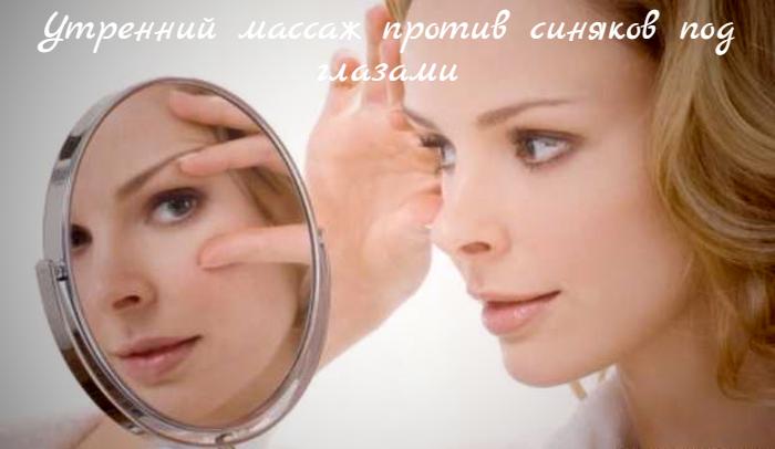 """alt=""""Утренний массаж против синяков под глазами""""/2835299__2_ (700x406, 381Kb)"""