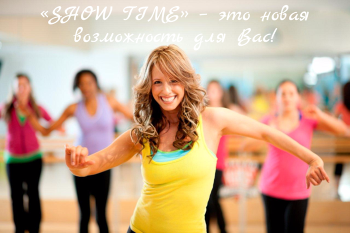 """alt=""""«SHOW TIME» – это новая возможность для Вас!""""/2835299_SHOW_TIME__eto_novaya_vozmojnost_dlya_Vas (700x466, 397Kb)"""