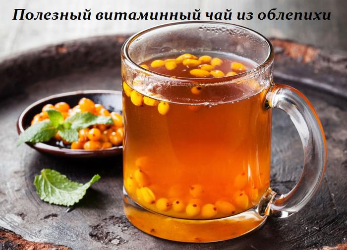 2749438_Poleznii_vitaminnii_chai_iz_oblepihi (700x505, 504Kb)
