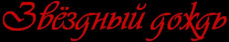 2835299_Zvyozdnii_dojd (462x85, 11Kb)