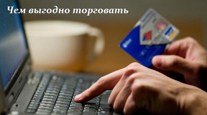 2749438_Chem_vigodno_torgovat_v_nashi_dni (700x389, 299Kb)