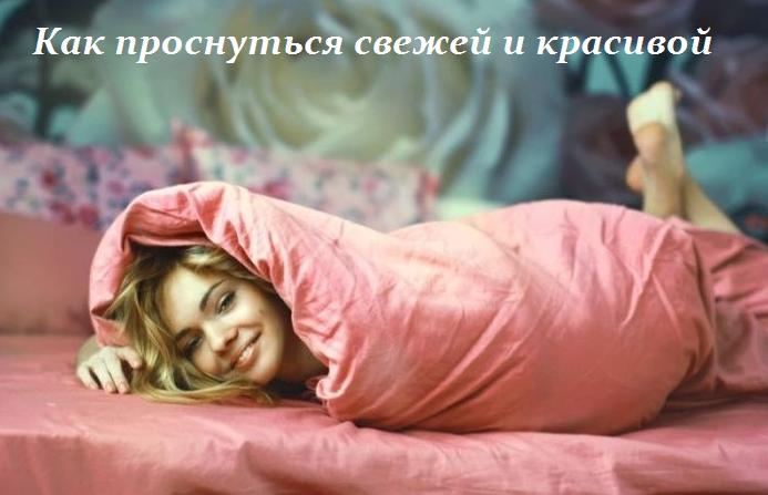 2749438_Kak_prosnytsya_svejei_i_krasivoi (693x447, 407Kb)