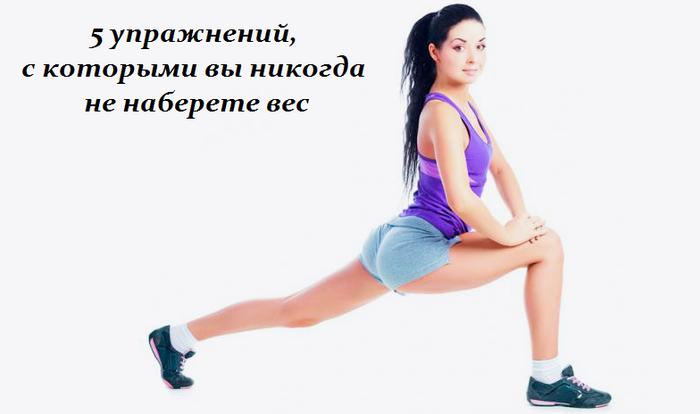 2749438_5_yprajnenii_s_kotorimi_vi_nikogda_ne_naberete_ves (700x414, 128Kb)