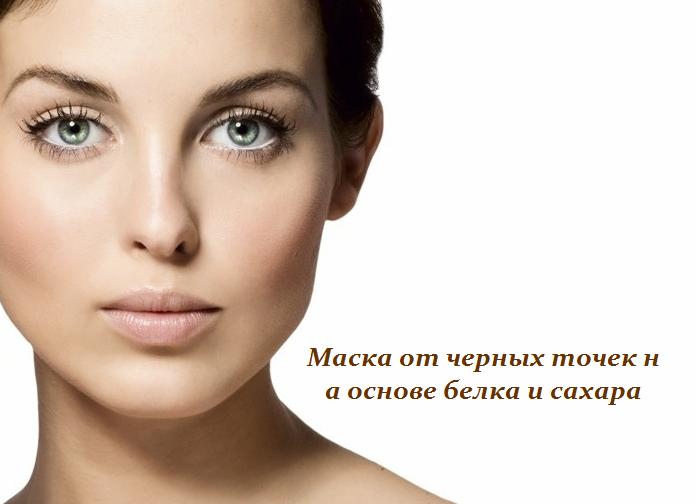2749438_Maska_ot_chernih_tochek_na_osnove_belka_i_sahara (696x504, 231Kb)