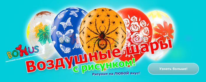 draw_balloons (700x281, 250Kb)