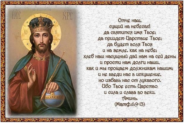 молитва (628x419, 117Kb)