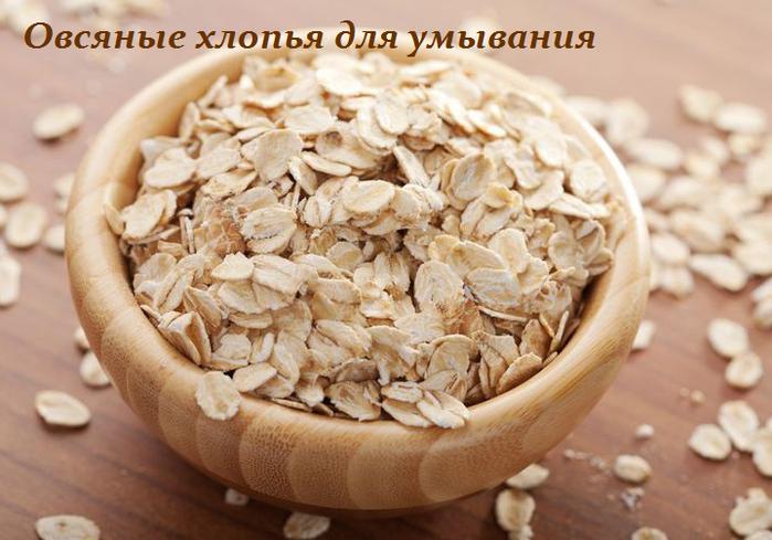 2749438_Ovsyanie_hlopya_dlya_ymivaniya__recept (700x489, 501Kb)