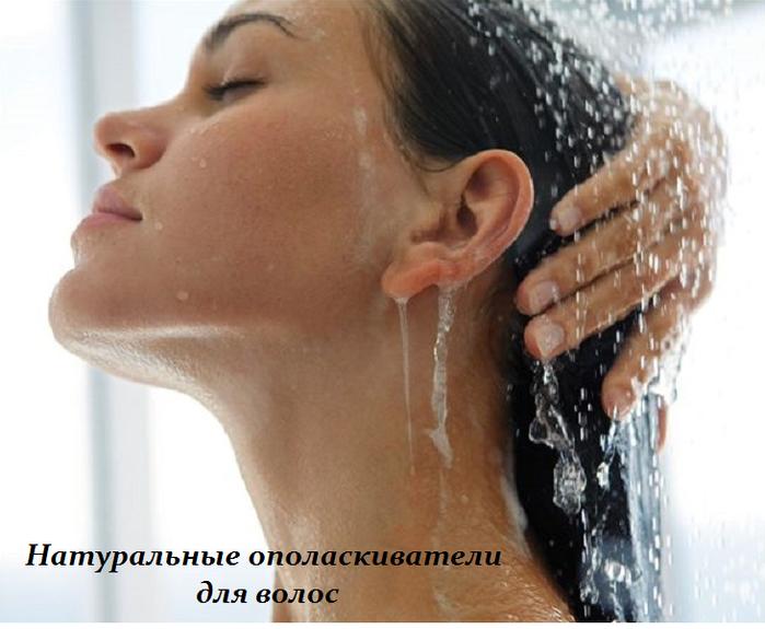 2749438_Natyralnie_opolaskivateli_dlya_volos (700x575, 435Kb)