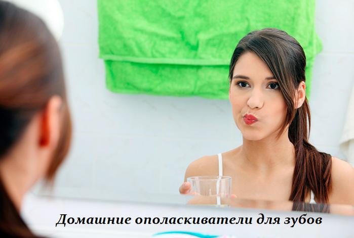 2749438_Domashnie_opolaskivateli_dlya_zybov (700x471, 375Kb)