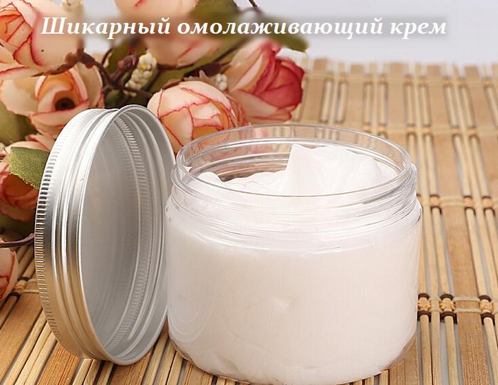 2749438_Shikarnii_omolajivaushii_krem (700x541, 529Kb)