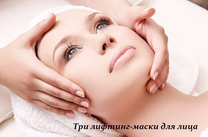 2749438_Tri_liftingmaski_dlya_lica (700x463, 402Kb)