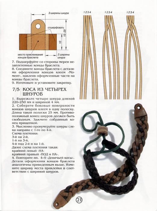 Как сделать браслет из шнурков своими руками схема 62