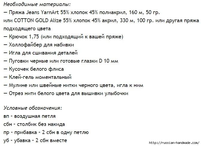 КИТ крючком. Описание вязания игрушки амигуруми (2) (672x487, 171Kb)