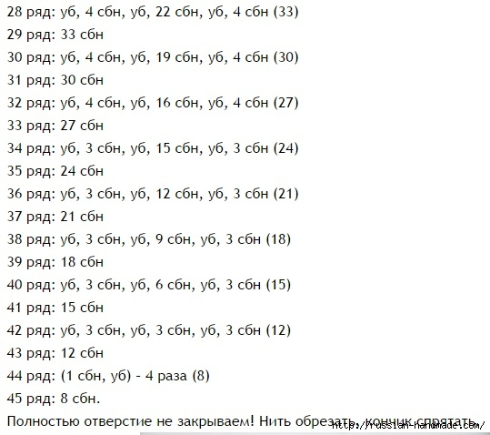 КИТ крючком. Описание вязания игрушки амигуруми (4) (539x478, 143Kb)