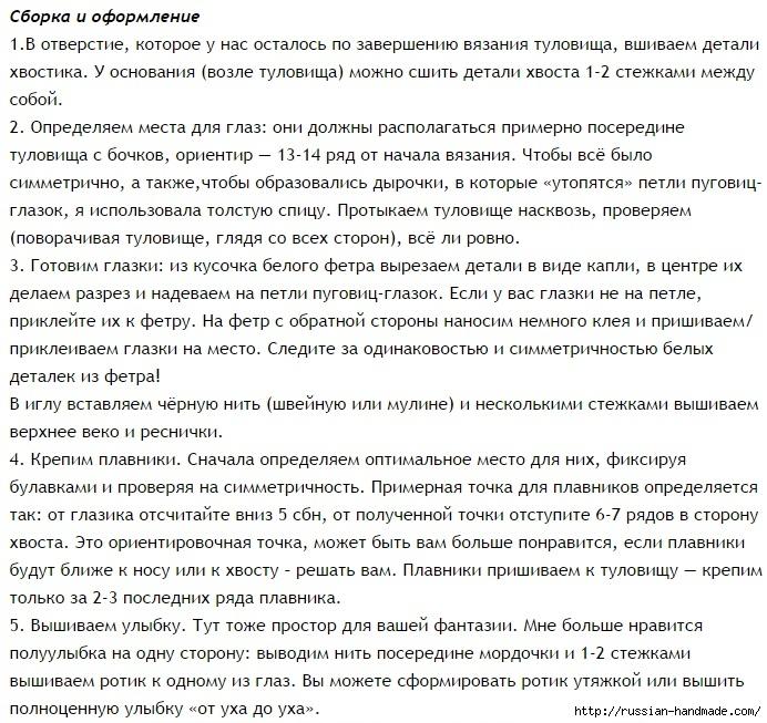 КИТ крючком. Описание вязания игрушки амигуруми (10) (692x653, 423Kb)