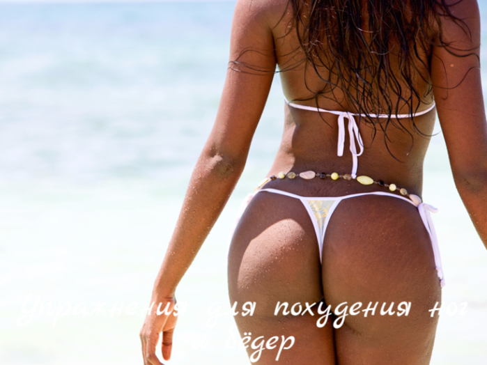 "alt=""Упражнения для похудения ног и бёдер""/2835299_Yprajneniya_dlya_pohydeniya_nog_i_byoder (700x524, 468Kb)"