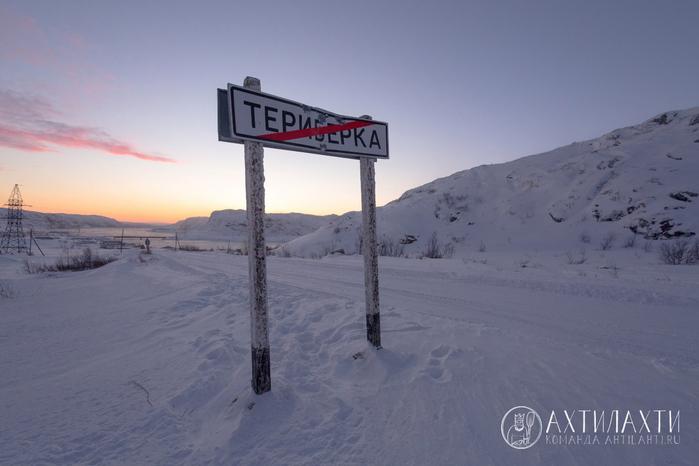 tur v teriberku murmansk kol'skij poluostrov ahtilahti (9) (700x466, 267Kb)