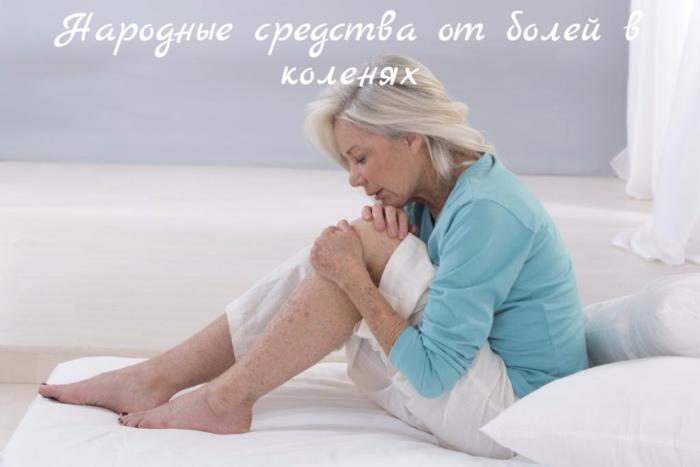 "alt=""Народные средства от болей в коленях""/2835299_Narodnie_sredstva_ot_bolei_v_kolenyah (700x467, 254Kb)"